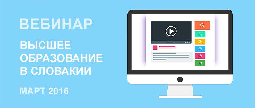Запись вебинара «Высшее образование в Словакии»