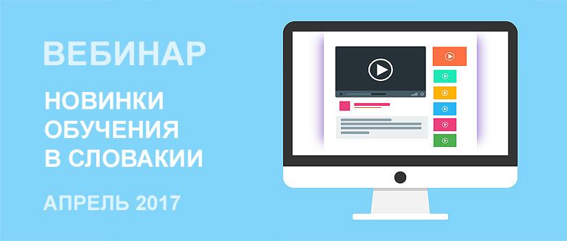 Вебинар 2017: Новинки обучения в Словакии