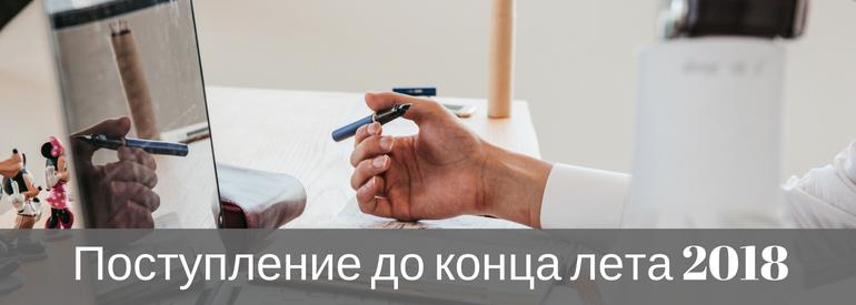 Поступление до конца лета 2018 — Университет Александра Дубчека