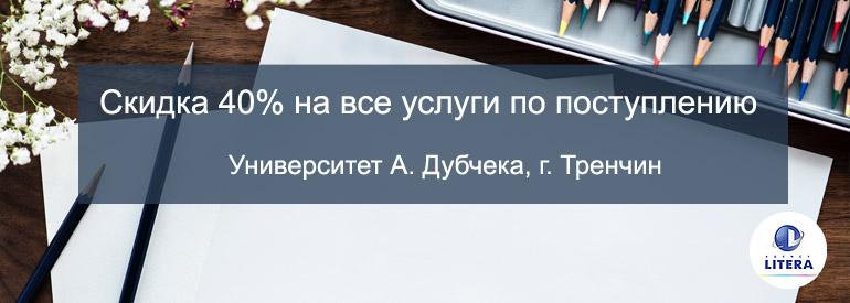 Уникальное предложение по университету Александра Дубчека, г. Тренчин