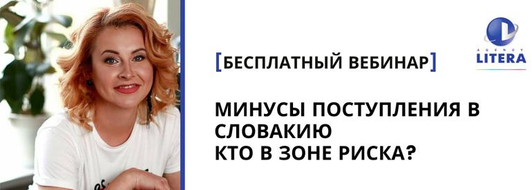 Запись вебинара «Минусы поступления в Словакию. Кто в зоне риска?»